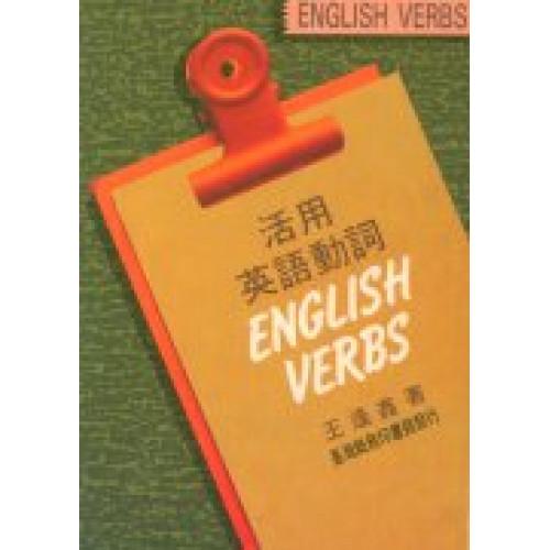 活用英語動詞 English Verbs