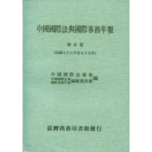 中國國際法與國際事務年報五