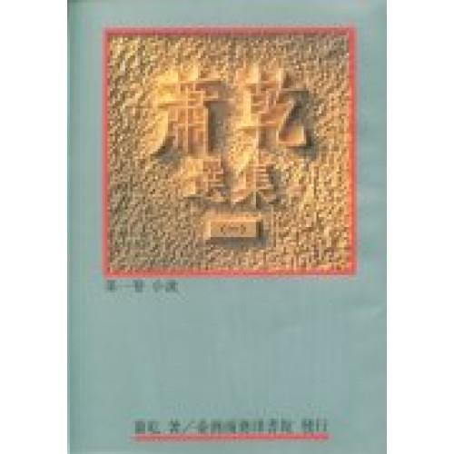 蕭乾選集(一) 第一卷/小說