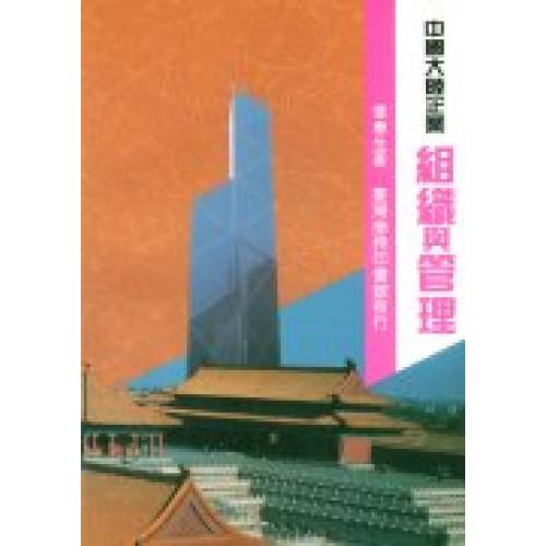中國大陸企業組織與管理