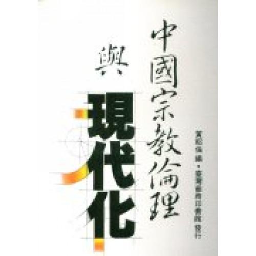 中國宗教倫理與現代化