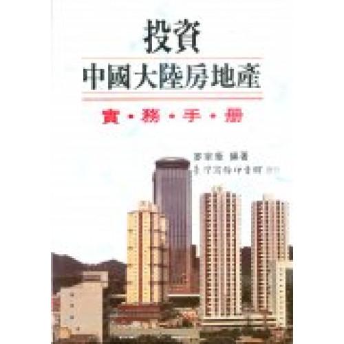 投資中國大陸房地產-實務手冊