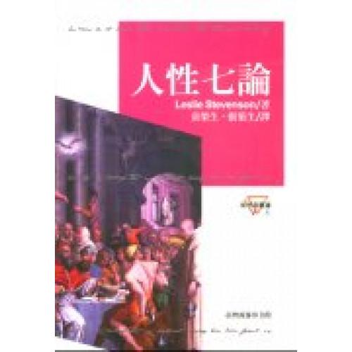 人性七論(Seven Theories of Human Nature)