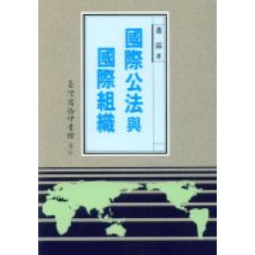 國際公法與國際組織(自起源至一九九一年)