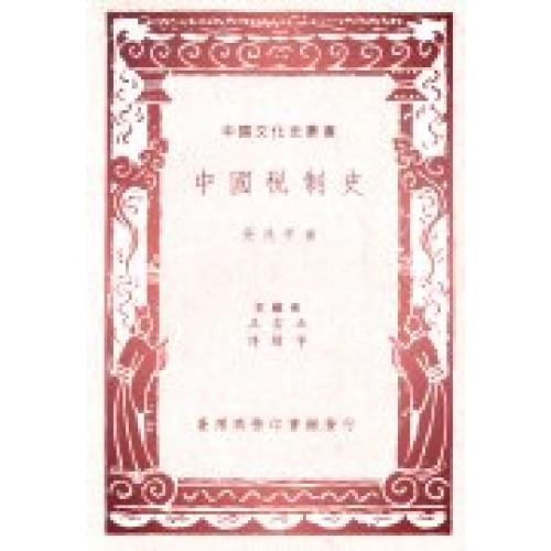 中國稅制史