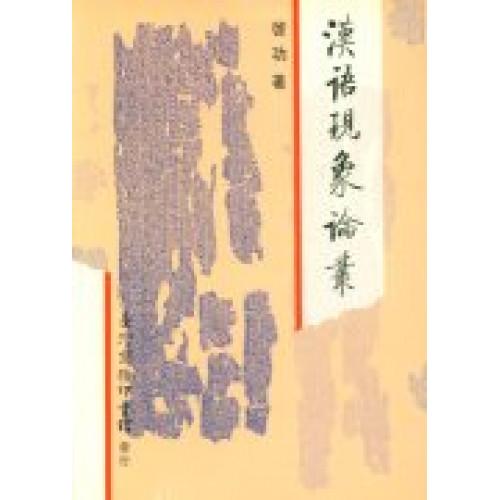 漢語現象論叢