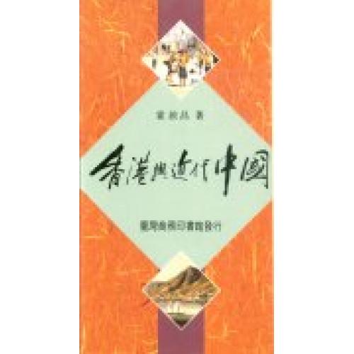 香港與近代中國