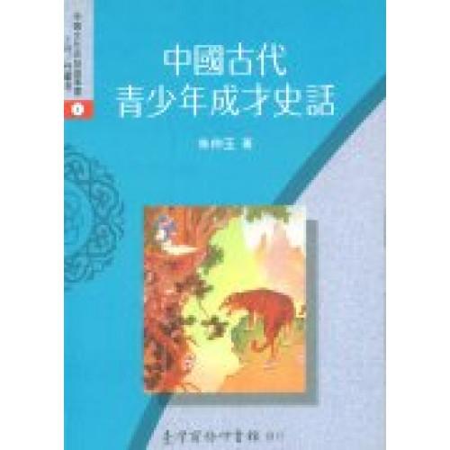 中國古代青少年成才史話