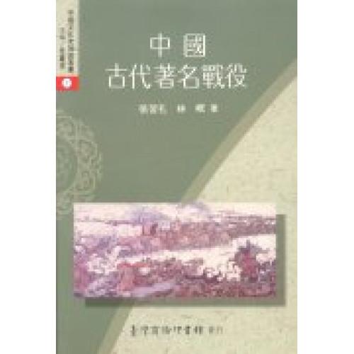 中國古代著名戰役