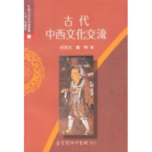 古代中西文化交流