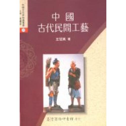 中國古代民間工藝