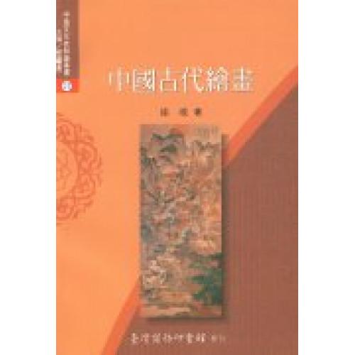 中國古代繪畫