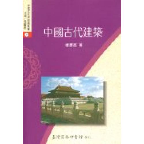 中國古代建築