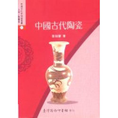 中國古代陶瓷