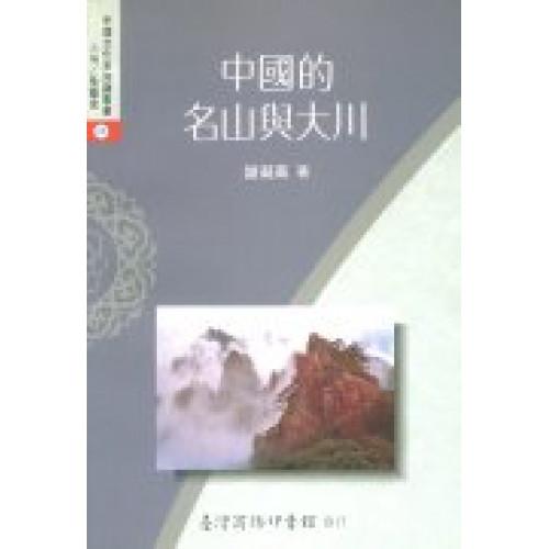 中國的名山與大川