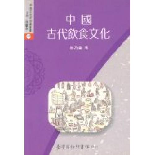 中國古代飲食文化