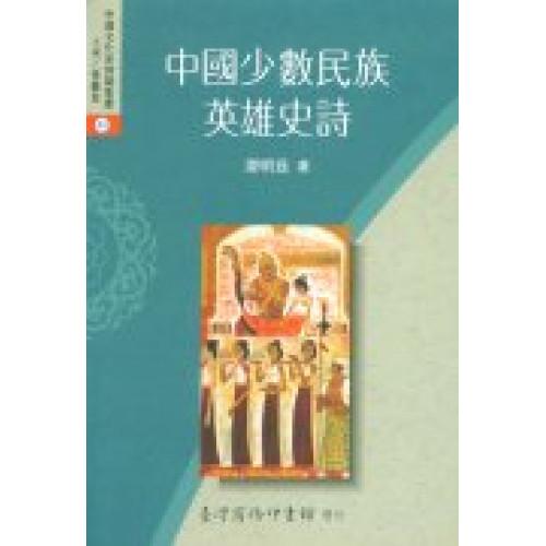 中國少數民族英雄史詩