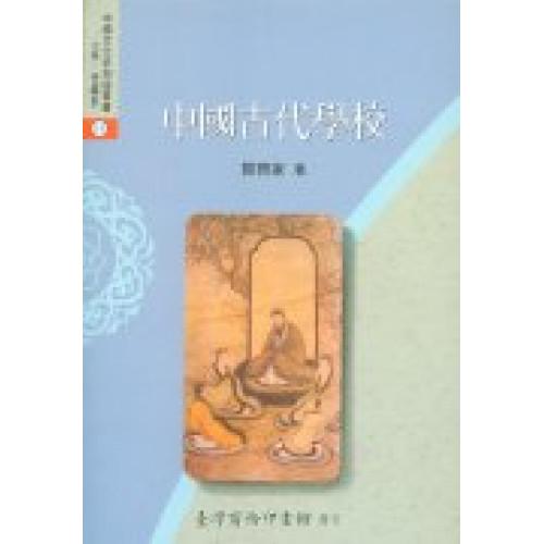 中國古代學校