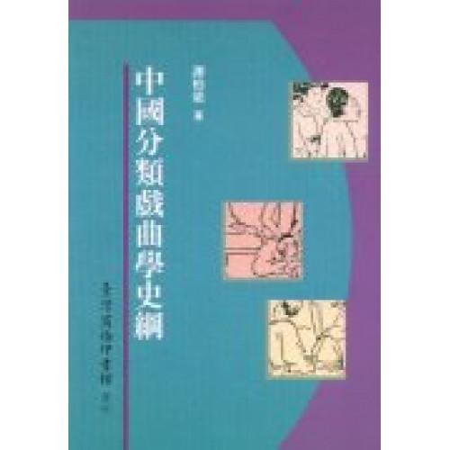 中國分類戲曲學史綱