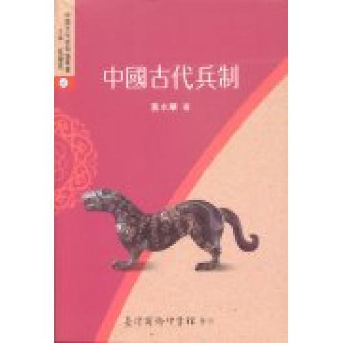 中國古代兵制