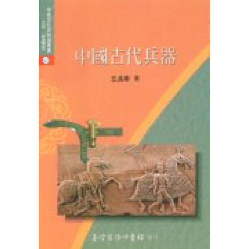 中國古代兵器