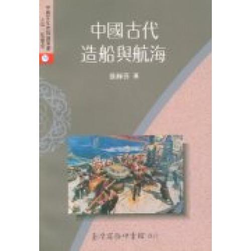 中國古代造船與航海