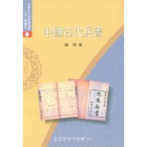 中國古代兵書