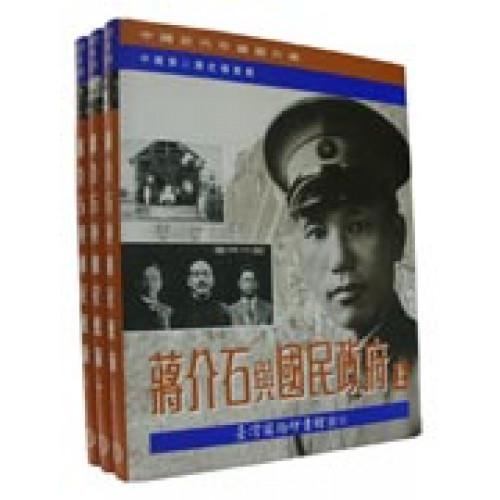 蔣介石與國民政府