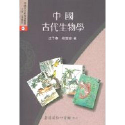 中國古代生物學