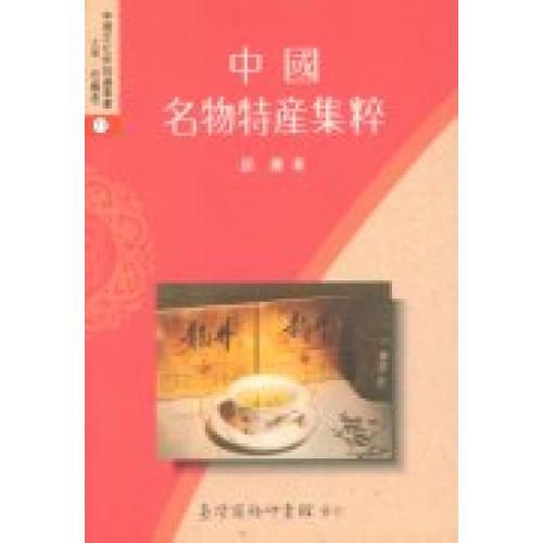 中國名物特產集粹