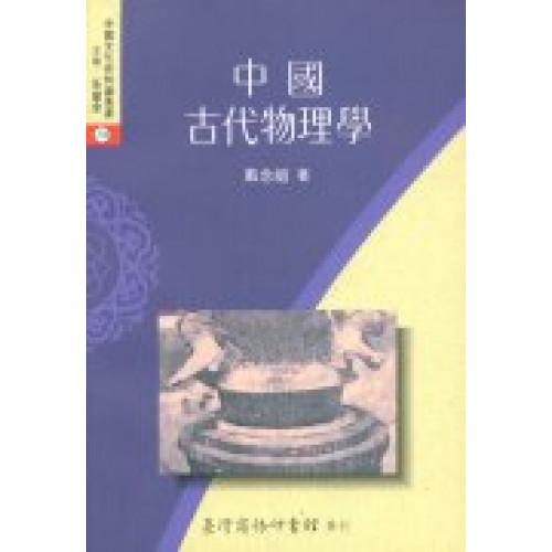 中國古代物理學