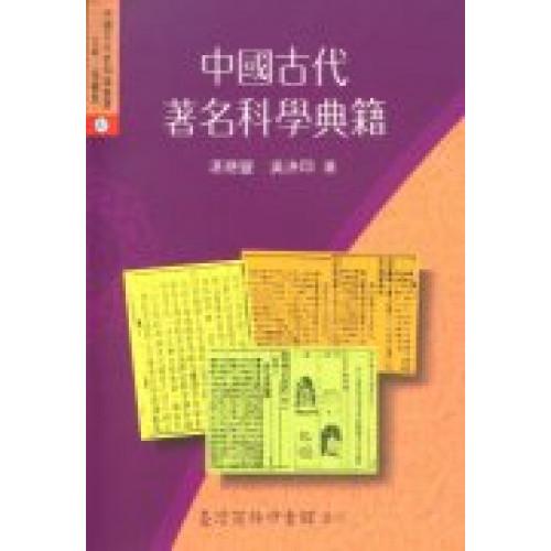 中國古代著名科學典籍