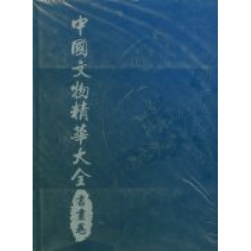中國文物精華大全(書畫卷)