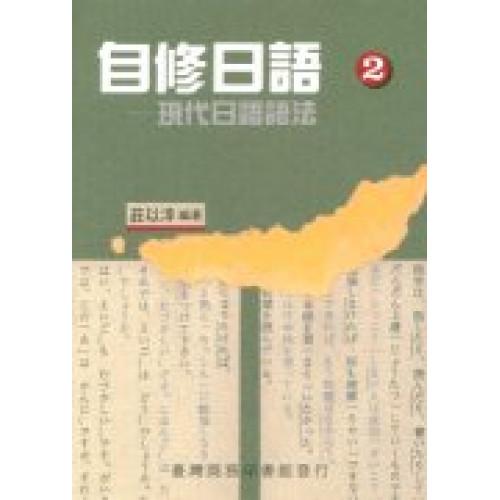 自修日語(二)-現代日語語法