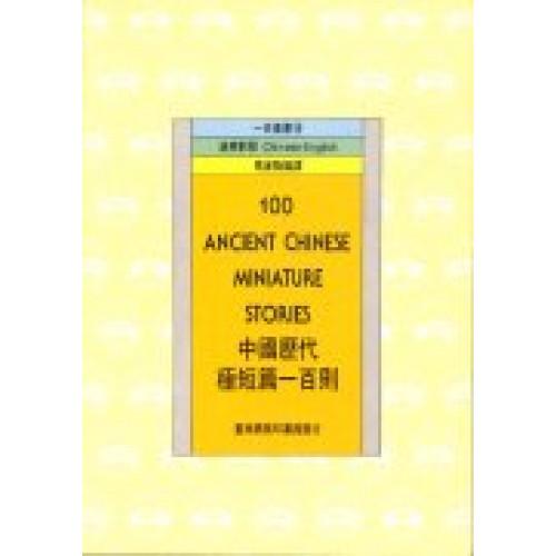 中國歷代極短篇一百則