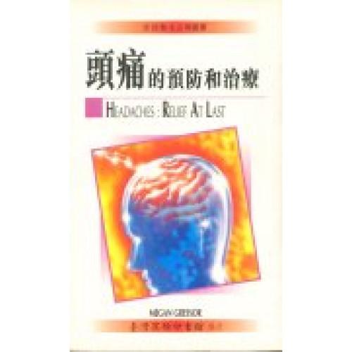 頭痛的預防和治療