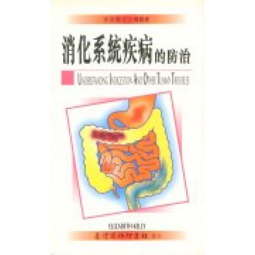 消化系統疾病的防治