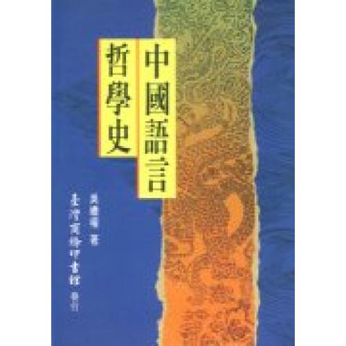 中國語言哲學史