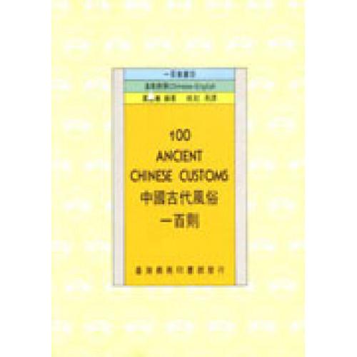 中國古代風俗一百則
