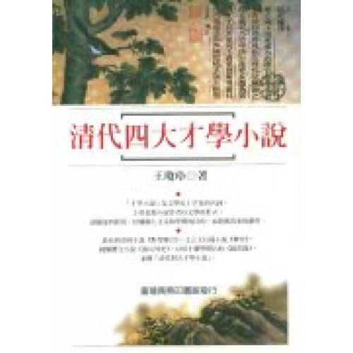 清代四大才學小說