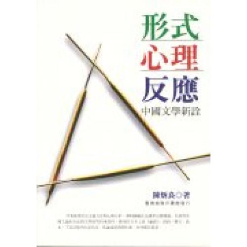 形式、心理、反應-中國文學新詮