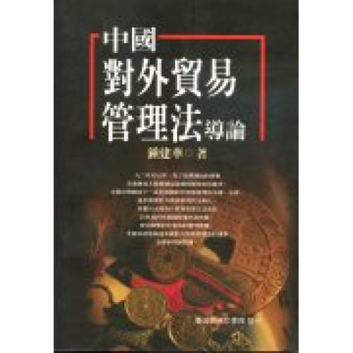 中國對外貿易管理法導論