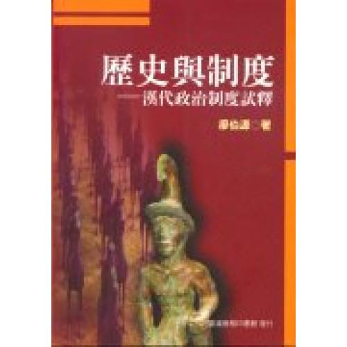 歷史與制度-漢代政治制度試釋