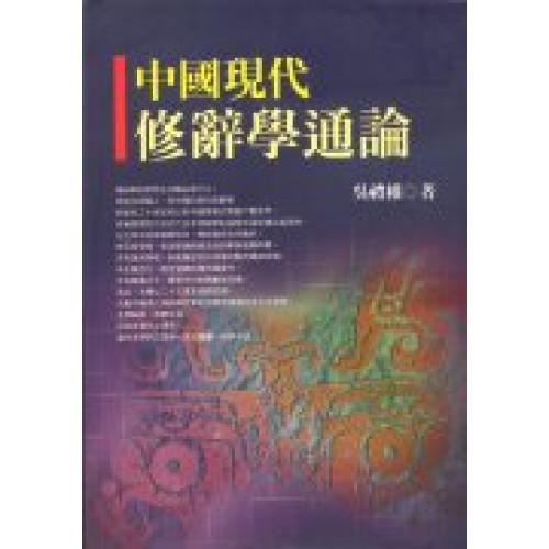 中國現代修辭學通論