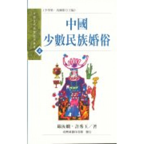 中國少數民族婚俗