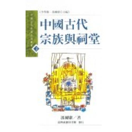 中國古代宗族與祠堂