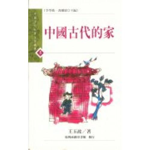 中國古代的家