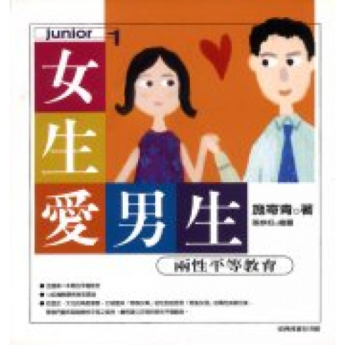 女生愛男生-兩性平等教育