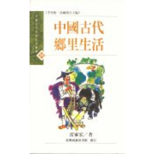 中國古代鄉里生活