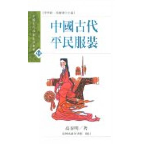 中國古代平民服裝